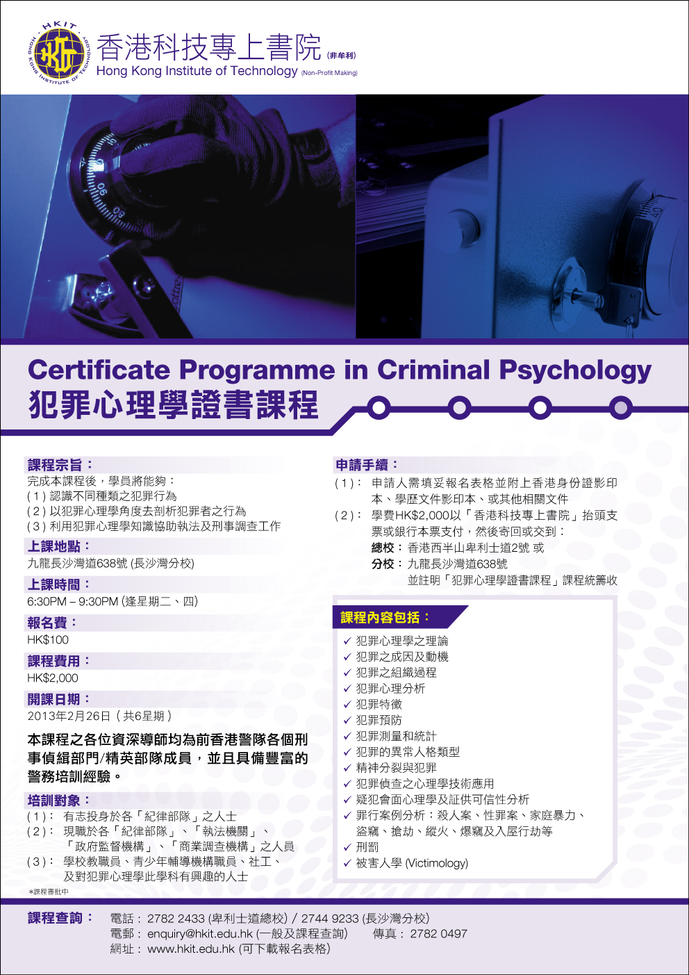 Certificate Programme in Criminal Psychology